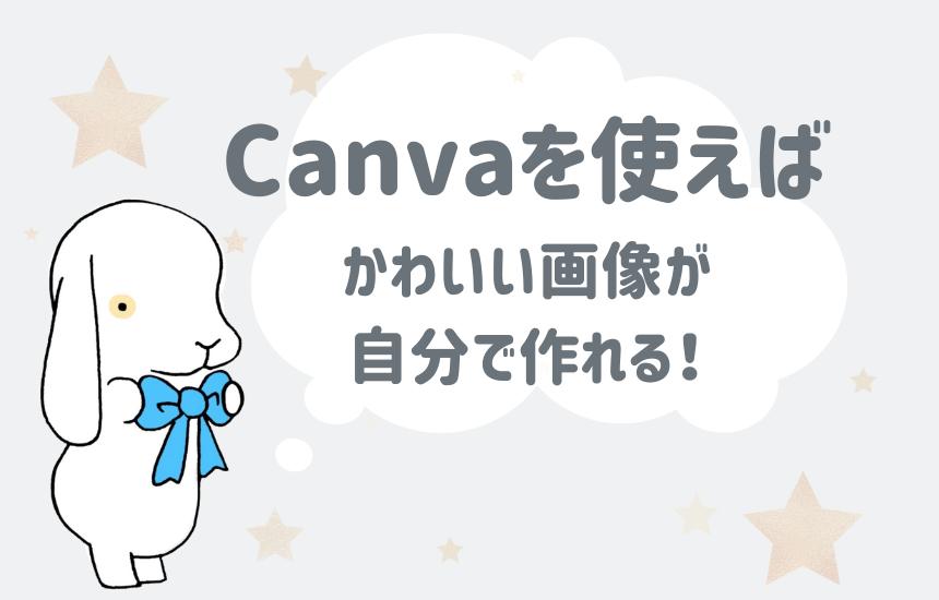 Canvaを使えばかわいい画像が自分で作れる