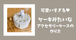 ケーキみたいなアクセサリーケース